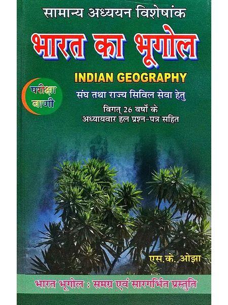 Pariksha Vani Bharat Ka Bhugol By S K Ojha-(Hindi)