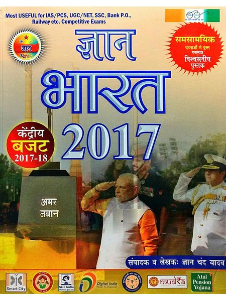 Gyan Bharat 2017 By Gyan Chand Yadav-(Hindi)