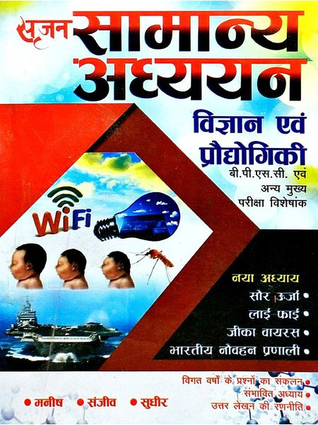 Samanya Adhyayan Vigyan Evam Prodhyogiki By Manish, Sanjeev, Sudheer-(Hindi)