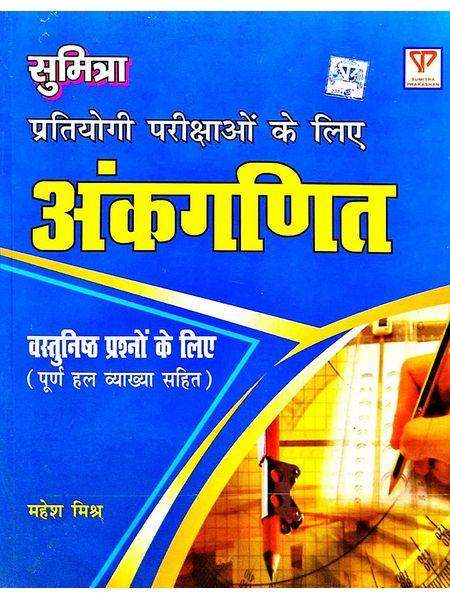 Sumitra Ankganit By Mahesh Mishra-(Hindi)