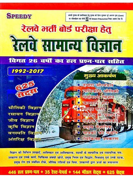 Railway Samanya Vigyan Question Bank By Editorial Team-(Hindi)