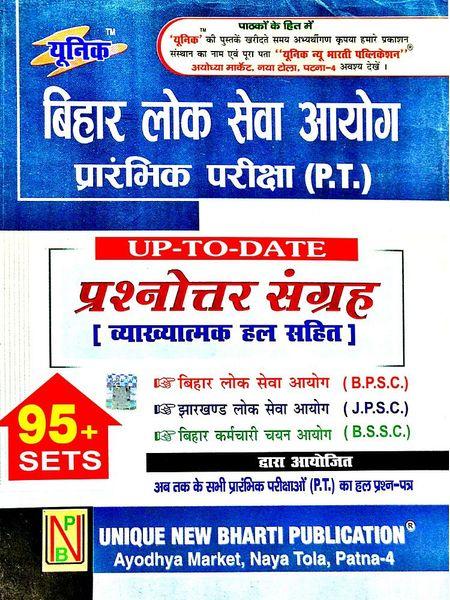 Bpsc Prarambhik Pariksha Up-To -Date Prashnottar Sangrah By Editorial Team-(Hindi)