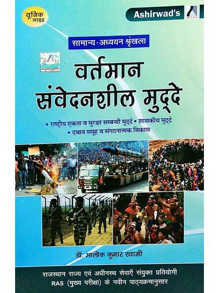 Vartman Samvedansheel Mudde By Dr Alok Kumar Swami-(Hindi)