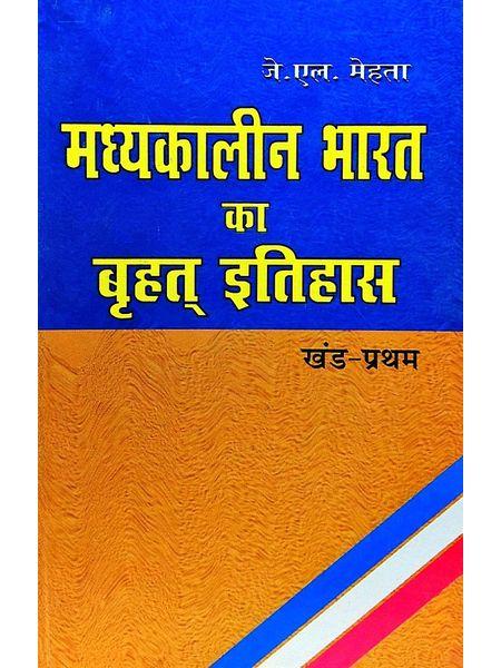 Madhyakalin Bharat Ka Brihatt Itihas By J L Mehta-(Hindi)