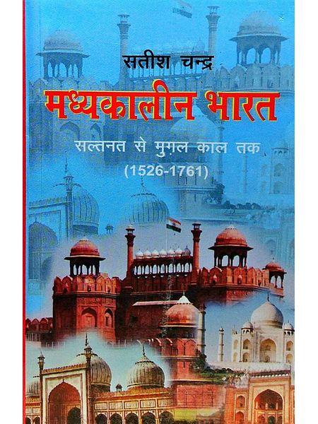 Madhyakalin Bharat Saltnat Se Mughal Kaal Tak (1526-1761) By Satish Chandra-(Hindi)