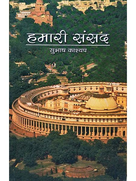 Humari Sansad By Subhash Kashyap-(Hindi)