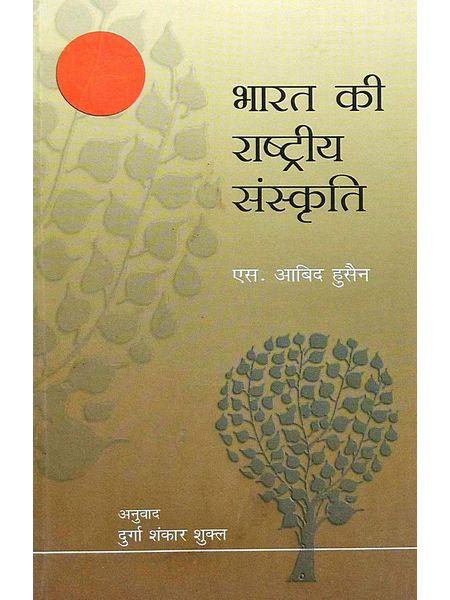 Bharata Ki Rashtriya Sanskriti By S Abid Hussain-(Hindi)
