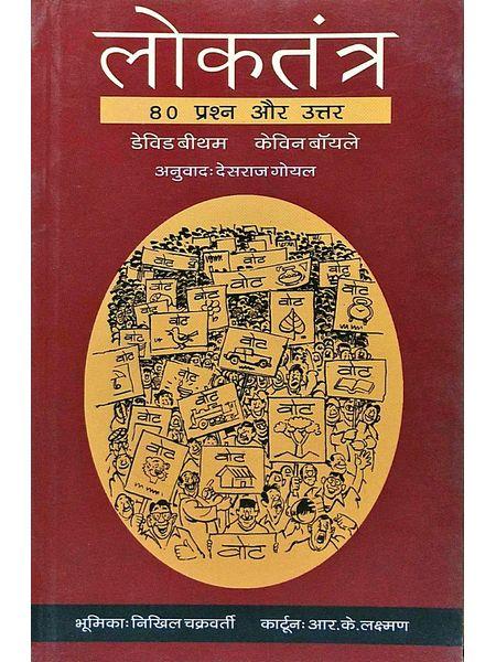 Loktantra 80 Prashna Aur Uttar By Deshraj Goyal-(Hindi)