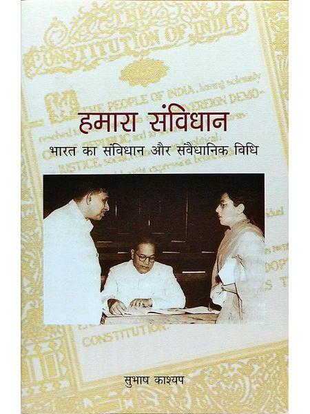 Hamara Savidhan By Subhash Kashyap-(Hindi)