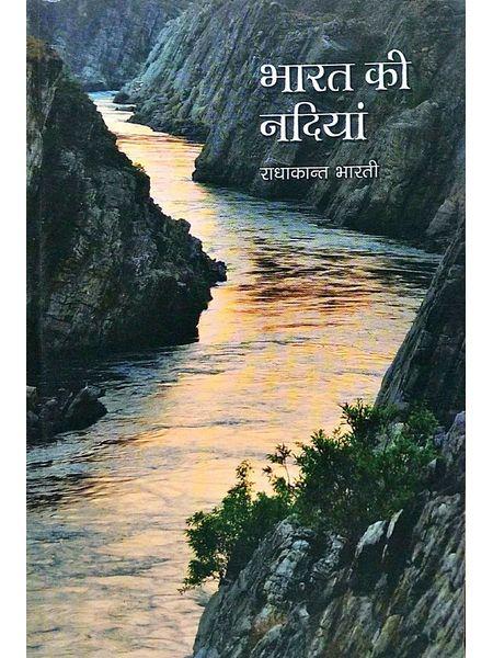 Bharat Ke Nadiyan By Radhakant Bharti-(Hindi)