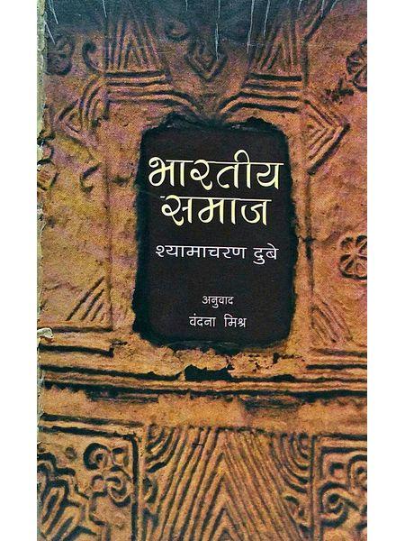 Bhartiya Samaj By Shyamacharan Dube-(Hindi)