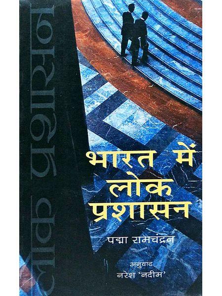 Bharat Mein Lok Prashasan By Pajha Ramchandan-(Hindi)