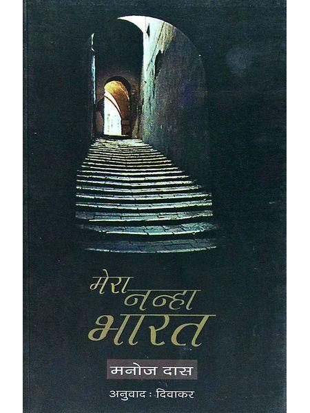 Mera Nanha Bharat By Manoj Das-(Hindi)