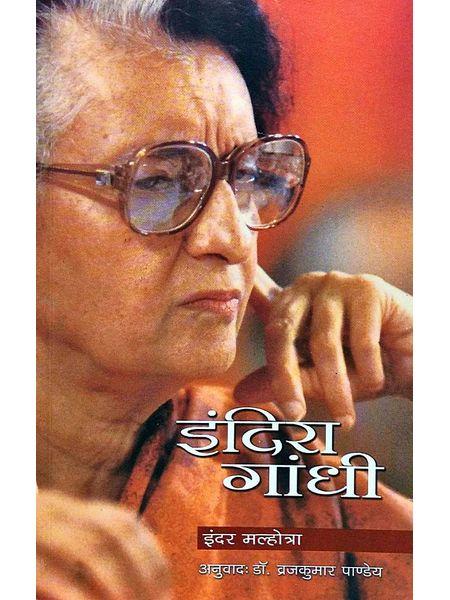 Indira Gandhi By Inder Malhotra-(Hindi)