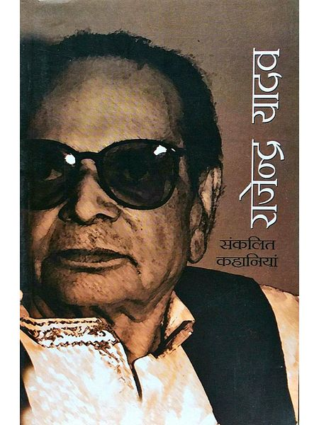 Rajendra Yadav Sankalit Kahaniyan By Rajendra Yadav-(Hindi)