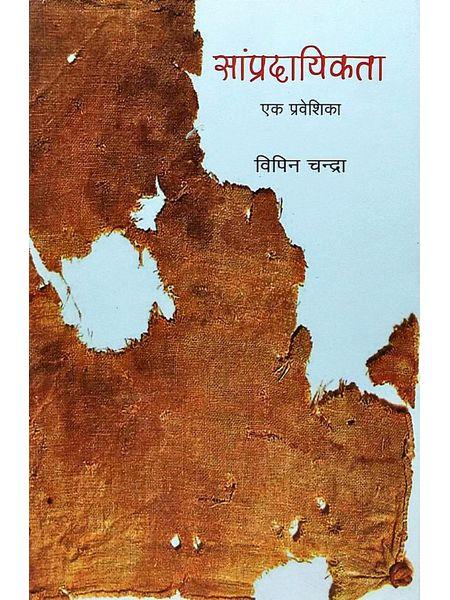 Sampradaikta Ek Praveshika By Vipin Chandra-(Hindi)