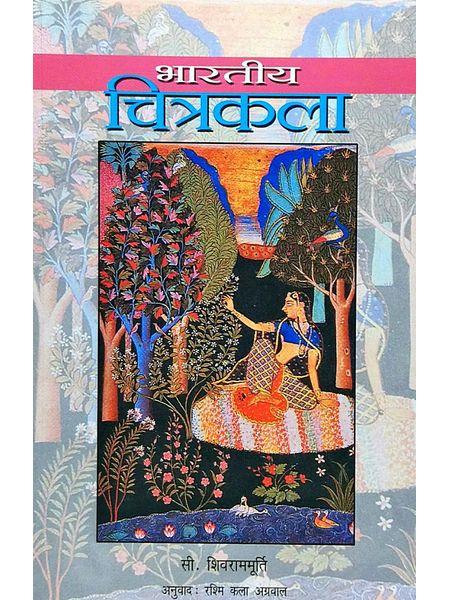 Bhartiya Chitrakala By C Sivaramamurti-(Hindi)
