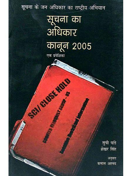 Suchana Ka Adhikar Kanoon 2005 By Suchi Pande, Shekhar Singh-(Hindi)