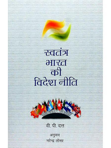 Swatantra Bharat Ki Vidhesh Niti By V P Dutt-(Hindi)