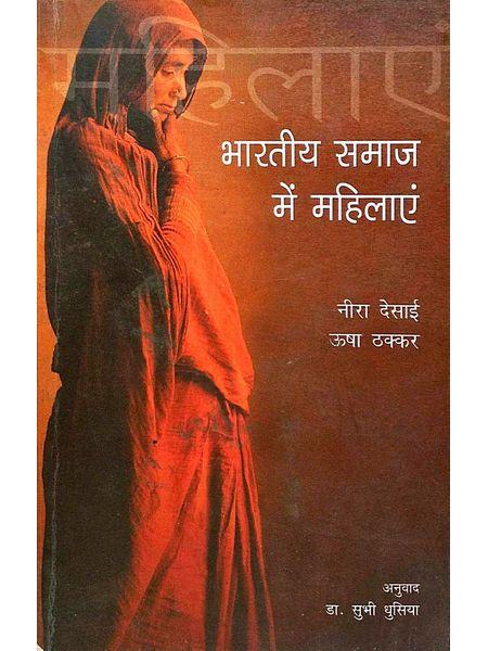 Women In Indian Society By Neera Desai, Usha Thakkar-(Hindi)