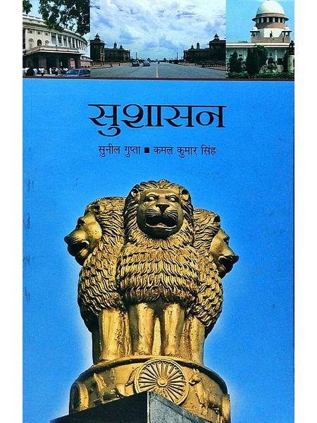 Sushasan By Dr Sunil Gupta, Dr Kamal Kumar Singh-(Hindi)