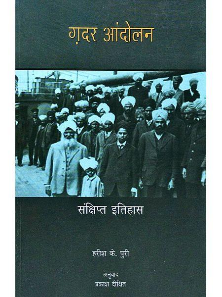 Ghadar Andolan Sankshipt Itihaas By H K Puri-(Hindi)