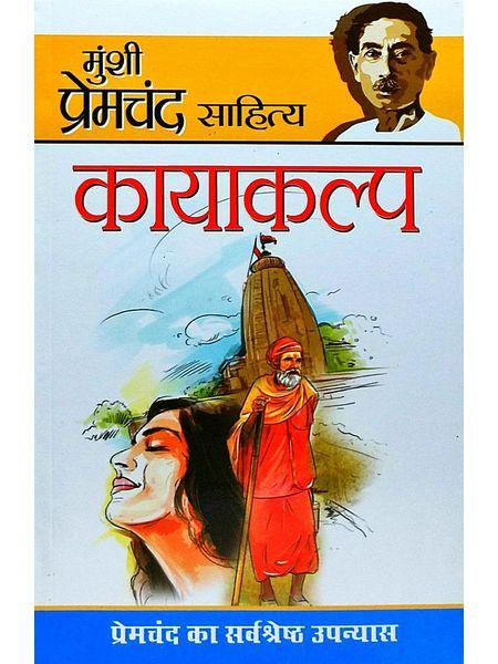 Kayakalp By Prem Chand-(Hindi)