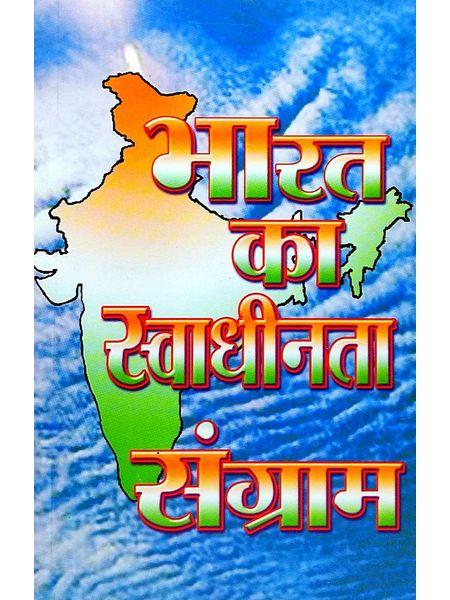 Bharat Ka Swadhinta Sangram By Avdesh Kumar Chaturvedi-(Hindi)