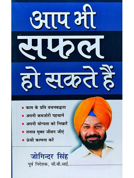 Aap Bhi Safal Ho Sakte Hain By Joginder Singh-(Hindi)