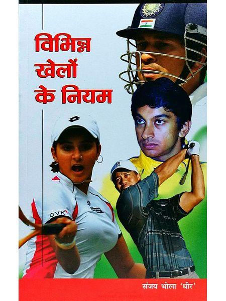 Vibhinna Khelon Ke Niyam By Sanjay Bhola Dheer-(Hindi)