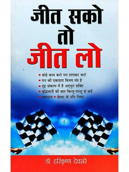 Jeet Sako To Jeet Lo By Harikrishan Devsare-(Hindi)
