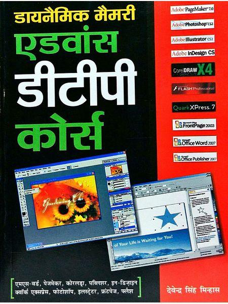 Dynamic Memory Advance Dtp Course By Davinder Singh Minhas-(Hindi)