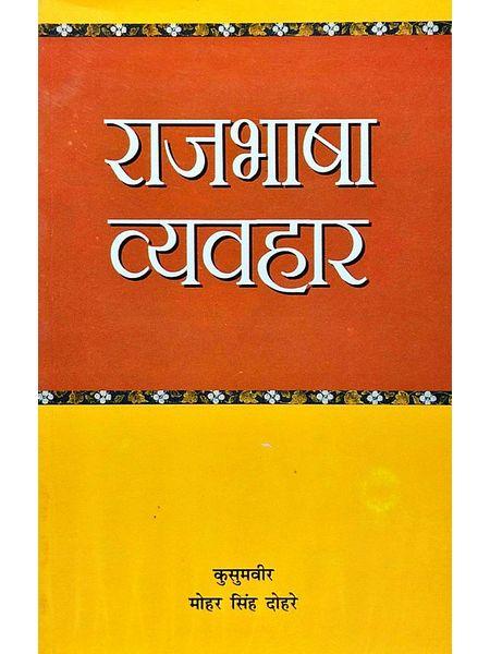 Raj Bhasa Vyavahar By Kushumvir, Mohar Singh Dohre-(Hindi)