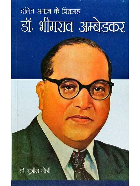 Dalit Samaj Ke Pitamah Dr Bhimrao Ambedkar By Sunil Jogi-(Hindi)
