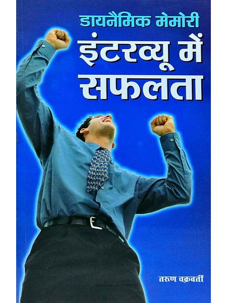 Dynamic Memory Interview Mein Safalata By Tarun Chakrabroty-(Hindi)