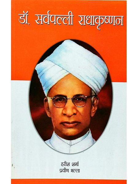 Dr Sarvepalli Radha Krishanan By Harish Sharma, Praveen Bhalla-(Hindi)