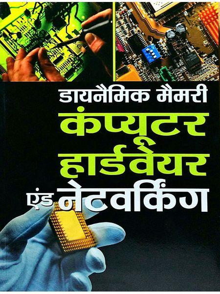 Dynamic Memory Computer Hardware: Computer Hardware And Networking By Davinder Singh Minhas-(Hindi)