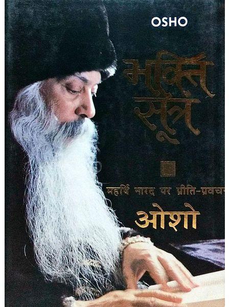 Bhakti Sutra By Osho-(Hindi)