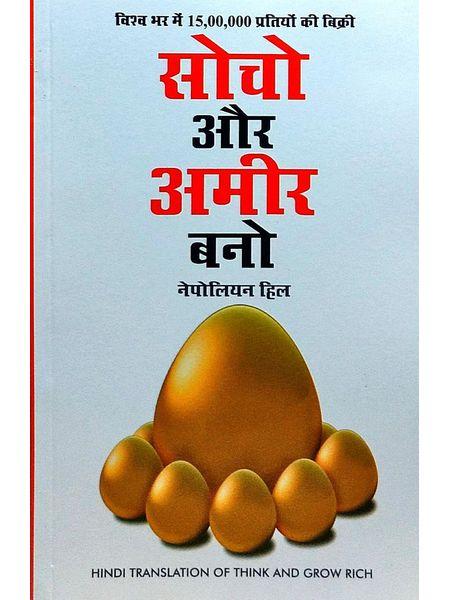Socho Aur Amir Bano By Napolean Hill-(Hindi)