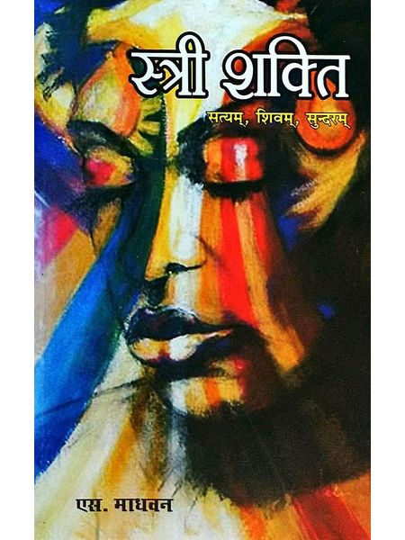 Stri Shakti By S Madhwan-(Hindi)