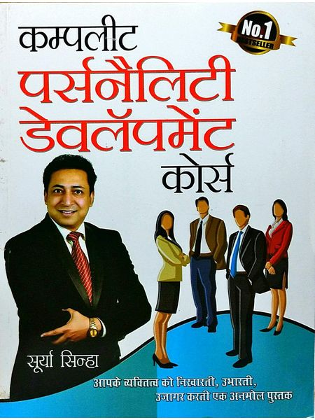 Complete Personality Development Course By Surya Sinha-(Hindi)