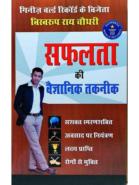 Safalta Ki Vaigyanik Taknik By Biswaroop Roy Choudhray-(Hindi)