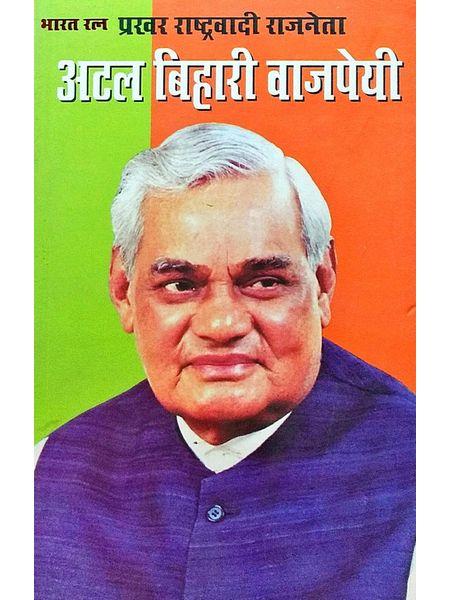 Prakhar Rashtra Vadi Raj Neta Atal Bihari Vajpai By Mahesh Sharma-(Hindi)