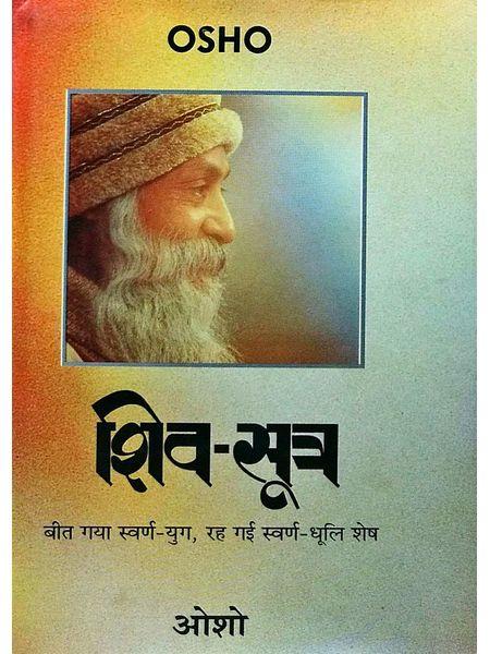 Shiv Sutra By Osho-(Hindi)