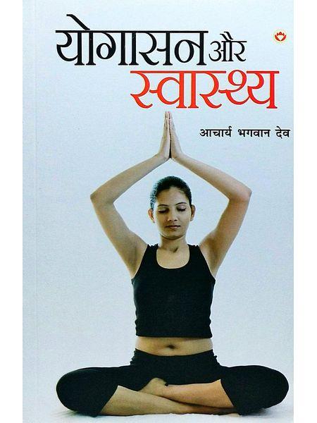 Yogasan Aur Swasthaya By Bhagwan Dev-(Hindi)
