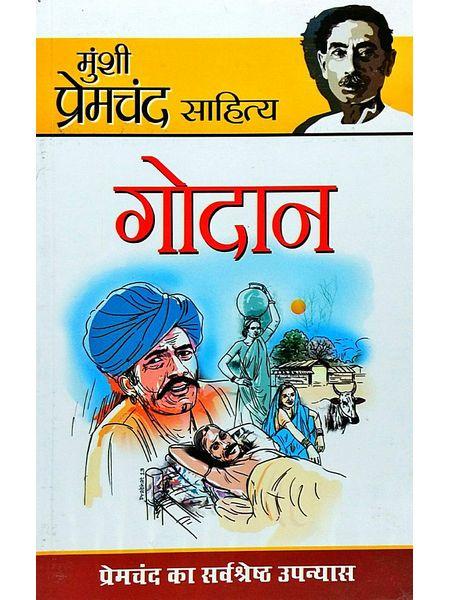 Godaan By Prem Chand-(Hindi)
