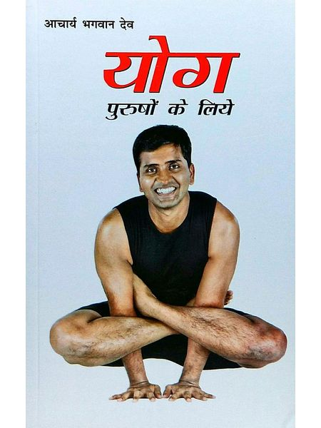 Yog Purshon Ke Liye By Acharya Bhagwan Dev-(Hindi)