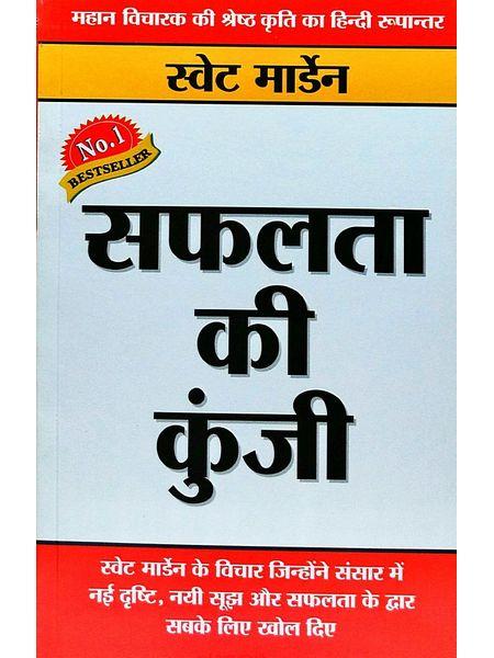 Safalta Ki Kunji By Swett Marden-(Hindi)