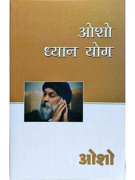 Osho Dhyan Yog By Osho-(Hindi)