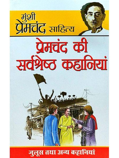 Premchand Ki Sarvashreshta Kahaniyan By Prem Chand-(Hindi)